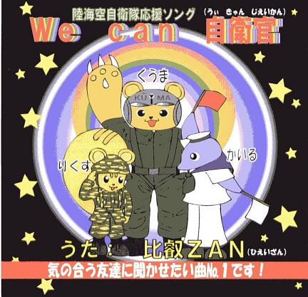 200130we_can_web